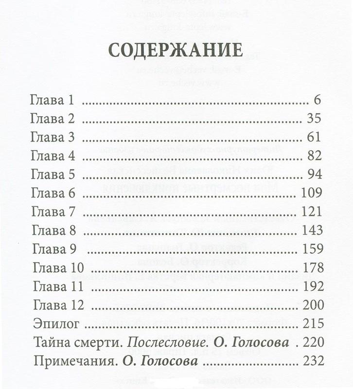 """Купить книгу """"Мои посмертные приключения"""""""
