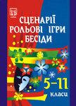 Сценарії, рольові ігри, бесіди. 5-11 класи