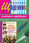 Щоденник класного керівника основної та старшої школи