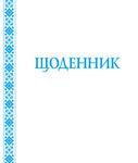 Щоденник (з білою обкладинкою)