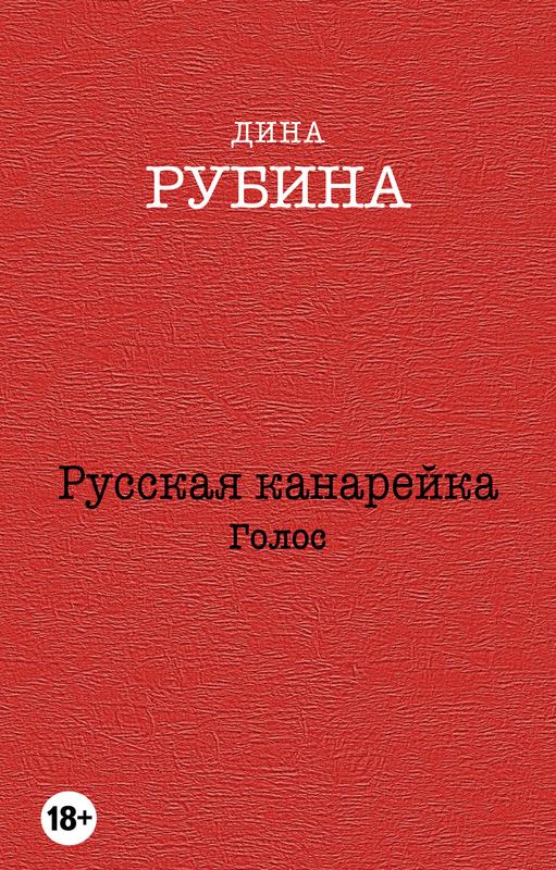 """Купить книгу """"Русская канарейка. Голос"""""""