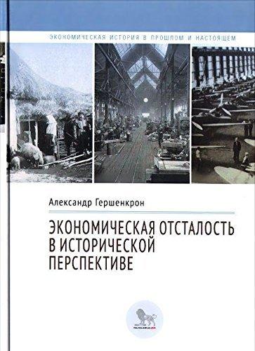 """Купить книгу """"Экономическая отсталость в исторической перспективе"""""""