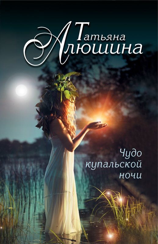 """Купить книгу """"Чудо купальской ночи"""""""
