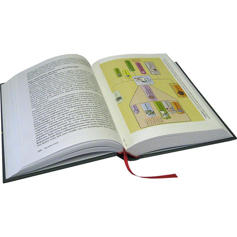 """Купить книгу """"Вы или хаос. Профессиональное планирование для регулярного менеджмента"""""""