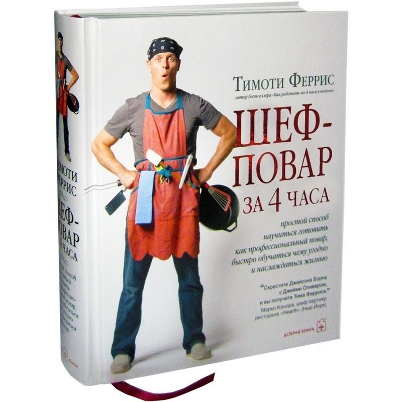 """Купить книгу """"Шеф-повар за 4 часа. Простой способ научиться готовить как профессиональный повар, быстро обучаться чему угодно и наслаждаться жизнью"""""""