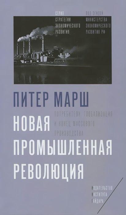 """Купить книгу """"Новая промышленная революция. Потребители, глобализация и конец массового производства"""""""