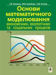 Основи математичного моделювання економічних, екологічних та соціальних процесів. Навчальний посібник
