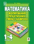 Формування практичних умінь і навичок на уроках математики. 1-4 класи