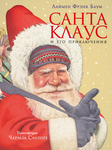 Санта Клаус и его приключения