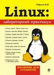 Linux: лабораторний практикум. Посібник для студентів