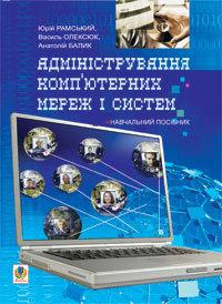 Адміністрування комп'ютерних мереж та систем. Навчальний посібник - купить и читать книгу