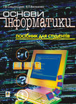 Основи інформатики. Посібник для студентів - купити і читати книгу