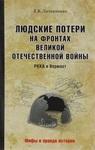 Людские потери на фронтах Великой Отечественной. РККА и Вермахт - купить и читать книгу