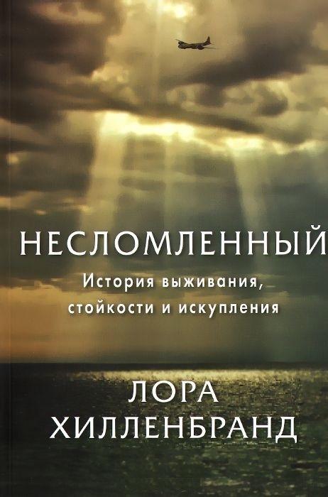 """Купить книгу """"Несломленный. История выживания, стойкости и искупления"""""""