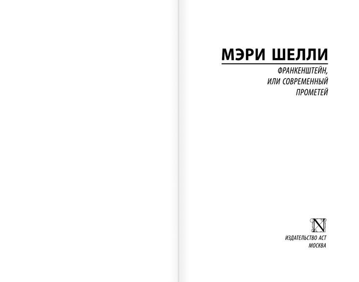 """Купить книгу """"Франкенштейн, или Современный Прометей"""""""