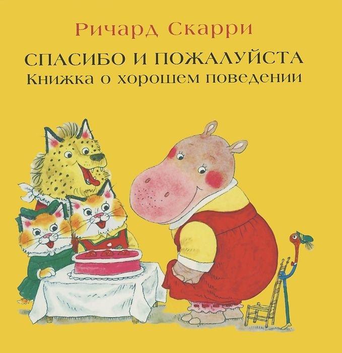 """Купить книгу """"Спасибо и пожалуйста. Книжка о хорошем поведении"""""""