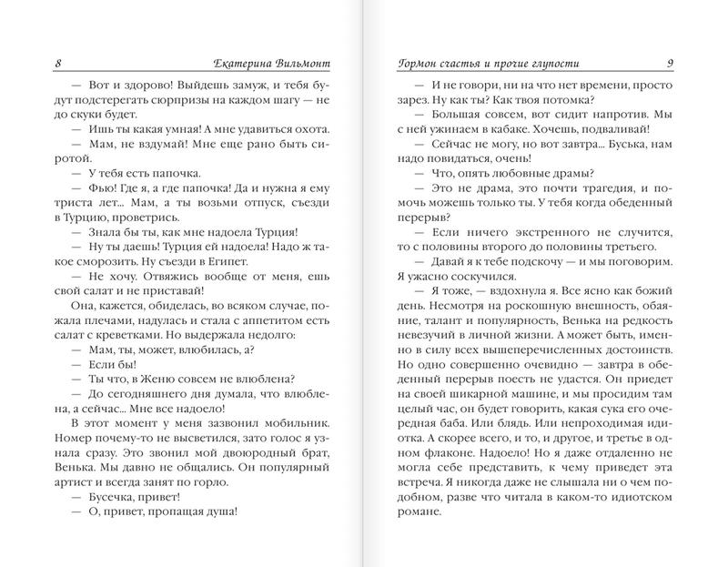 """Купить книгу """"Гормон счастья и прочие глупости"""""""