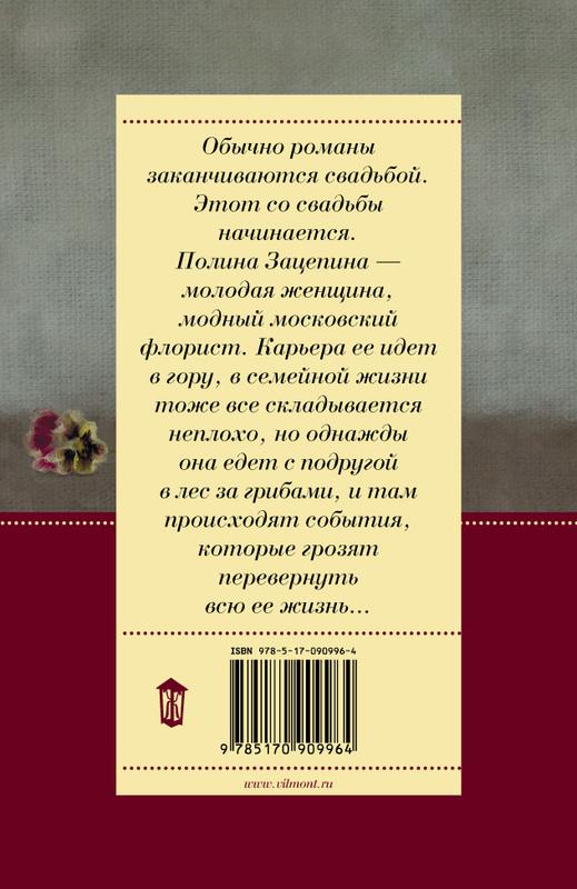"""Купить книгу """"Шалый малый"""""""
