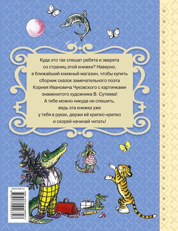 "Купить книгу ""Сказки дедушки Корнея"""