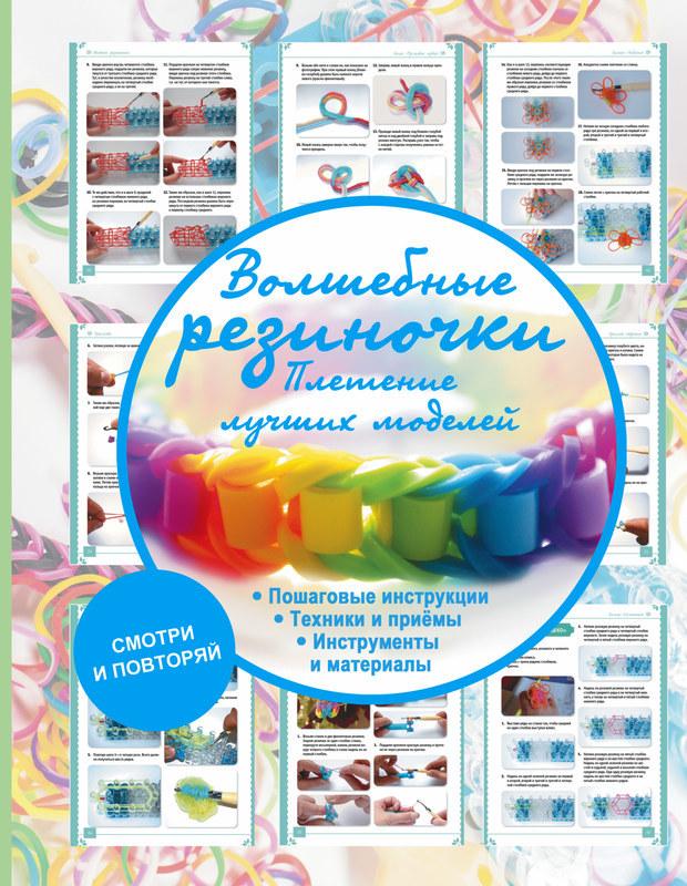 """Купить книгу """"Волшебные резиночки. Плетение лучших моделей"""""""