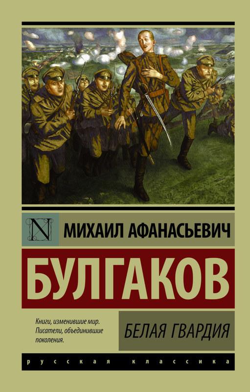 """Купить книгу """"Белая гвардия"""""""