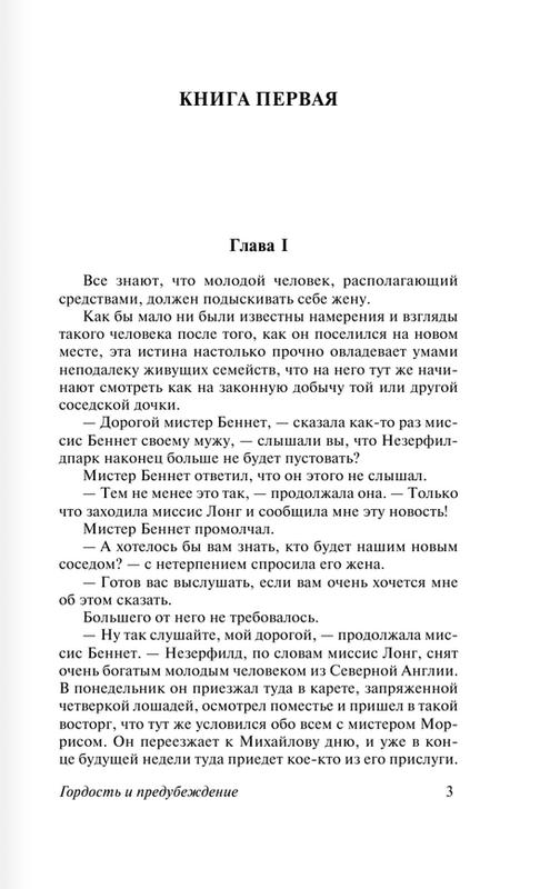 """Купить книгу """"Гордость и предубеждение"""""""