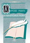 Курсова робота з української мови. Навчально-методичний посібник
