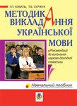 Методика викладання української мови. Рекомендації до виконання науково-дослідної тематики