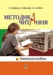 Методика читання. Навчальний посібник