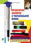 Практичні заняття з української мови для студентів юридичних спеціальностей