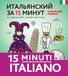 Итальянский за 15 минут. Начальный уровень / 15 minuti italiano (+ CD)