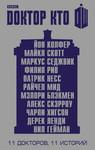 Доктор Кто. 11 докторов. 11 историй