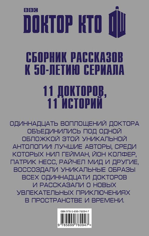 """Купить книгу """"Доктор Кто. 11 докторов. 11 историй"""""""