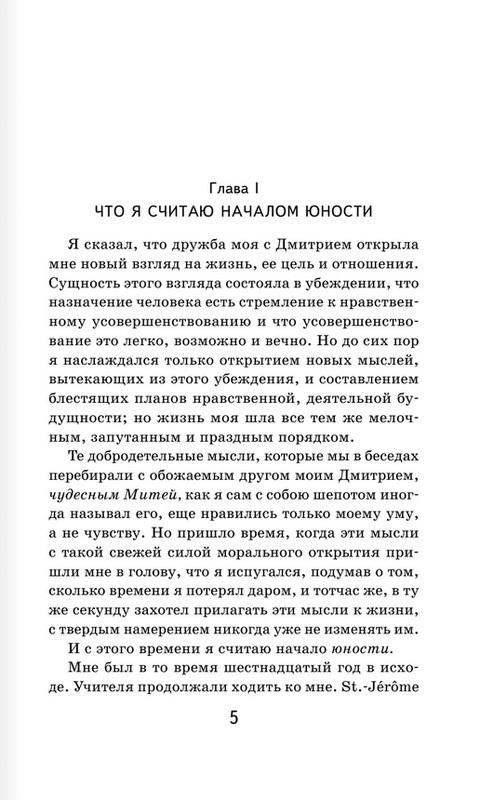 """Купить книгу """"Юность"""""""