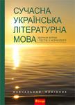 Сучасна українська літературна мова. Збірник вправ і тестів з морфології. Навчальний посібник