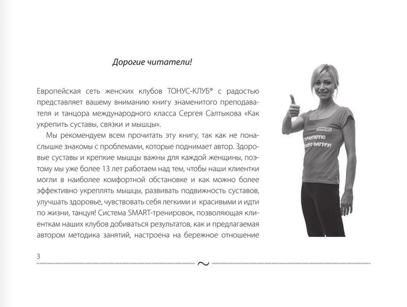 """Купить книгу """"Как укрепить суставы, связки и мышцы"""""""