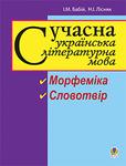Сучасна українська літературна мова. Морфеміка. Словотвір. Навчальний посібник