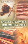 Сучасна українська літературна мова. Збірник вправ з морфології. Навчальний посібник