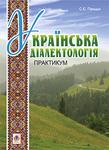 Українська діалектологія. Практикум. Навчально-методичний посібник