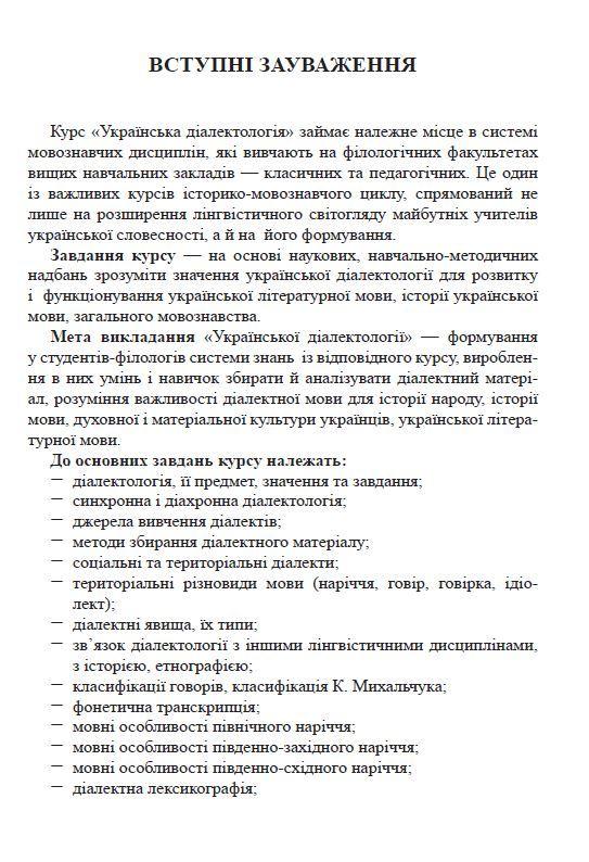 """Купить книгу """"Українська діалектологія. Практикум. Навчально-методичний посібник"""""""