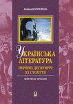 Українська література перших десятиріч ХХ ст. Філософські проблеми - купить и читать книгу
