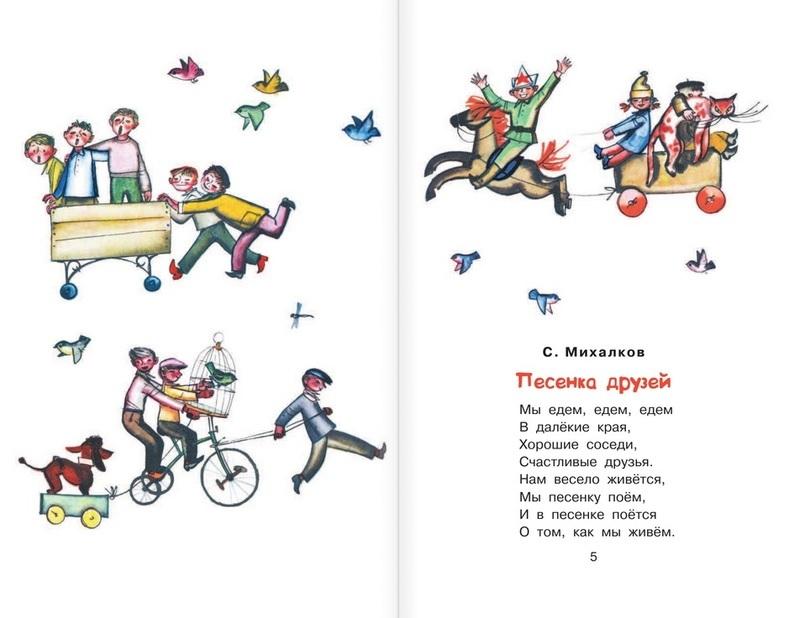 """Купить книгу """"Стихи и рассказы о дружбе"""""""