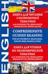 Comprehensive Guided Reading. For Economists, Managers, Financiers, Translators. Книга для читання з економічної тематики