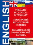 Екологічний тематичний словник. Thematic Ecological Dictionary
