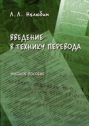 """Купить книгу """"Введение в технику перевода"""""""
