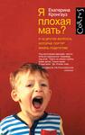 Я плохая мать? И 33 других вопроса, который портят жизнь родителям