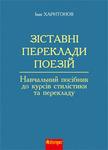Зіставні переклади поезій. Навчальний посібник до курсів стилістики та перекладу