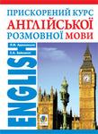 Прискорений курс англійської розмовної мови