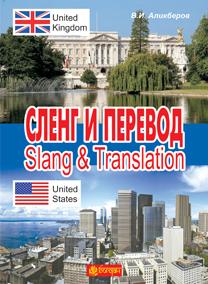 """Купить книгу """"Сленг и перевод. Slang & Translation. Учебное пособие"""""""