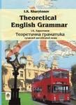 Теоретична граматика сучасної англійської мови